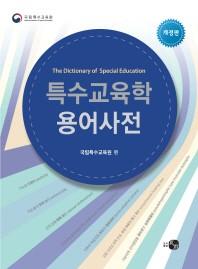 특수교육학 용어사전(개정판)(양장본 HardCover)