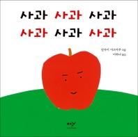 사과 사과 사과 사과 사과 사과(양장본 HardCover)