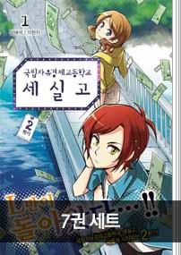 국립자유경제고등학교 세실고(시즌2) 7권 완결 세트