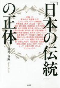 「日本の傳統」の正體