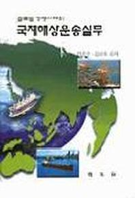 국제해상운송실무