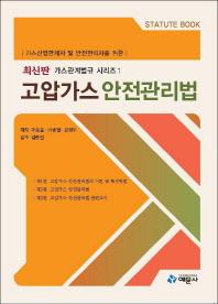 고압가스 안전관리법(가스관계법규 시리즈 1)