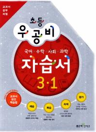 우공비 초등 자습서 3-1 세트(2012)