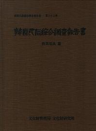 한국민속종합조사보고서. 23: 어업용구 편(양장본 HardCover)