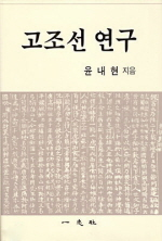 고조선 연구 2004.10.25 4쇄