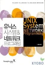 유닉스 시스템&네트워크 프로그래밍