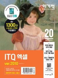 ITQ 엑셀 ver.2010(2020)(이기적)