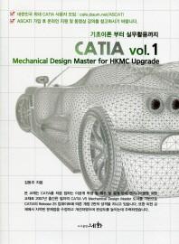 CATIA vol. 1(기초이론 부터 실무활용까지)