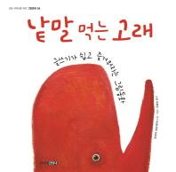 낱말 먹는 고래(초등 저학년을 위한 그림동화 4)(양장본 HardCover)