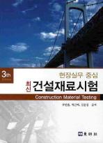 건설재료시험(현장실무 중심)(3TH EDITION)(최신)(3판)