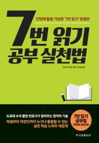 7번 읽기 공부 실천법