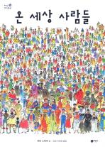온 세상 사람들(지식 다다익선 26 26)(양장본 HardCover)