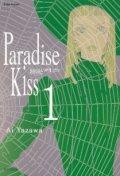 파라다이스 키스 1