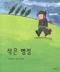 작은 병정(개정판)(네버랜드 세계의 걸작 그림책 156)(양장본 HardCover)
