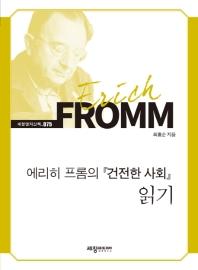에리히 프롬의 『건전한 사회』 읽기(세창명저산책 75)