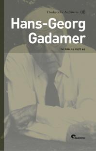 가다머(Hans-Georg Gadamaer)(건축과 철학 8)