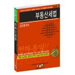 부동산 세법(공인중개사)(2009)