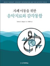 자폐 아동을 위한 음악치료와 감각통합(반양장)