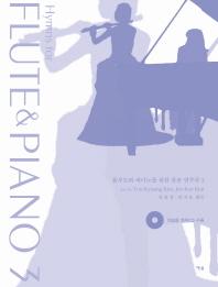 플루트와 피아노를 위한 찬송 연주곡. 3(CD1장포함)