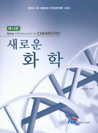 새로운 화학(변리사 1차 시험대비)(14판)(자연과학개론 시리즈)