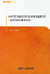 녹색기후기금(GCF)의 모니터링 방법론 연구(Issue Paper 2013-309)