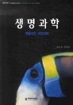 생명과학: 역동적인 자연과학 2010년 수정판
