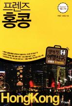 프렌즈 홍콩(2010-2011)(Season 1)(개정판 2판)(프렌즈 시리즈 1)