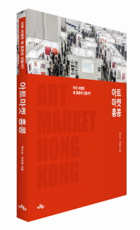 아트 마켓 홍콩