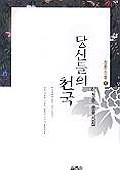 당신들의 천국(이청준문학전집:장편소설 4)