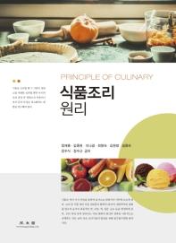 식품조리원리