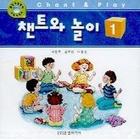 챈트와 놀이 1(CD)
