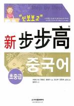 신보보고 중국어 초중급(신보보고 중국어 시리즈)