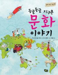 둥글둥글 지구촌 문화 이야기(함께 사는 세상 2)