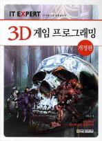 3D 게임 프로그래밍(IT EXPERT)