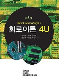 회로이론 4U(5판)