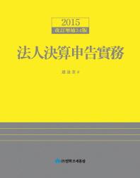 법인결산신고실무(2015)(개정증보판 34판)(CD1장포함)(양장본 HardCover)