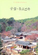 궁궐 유교건축 (한국 미의 재발견 12)