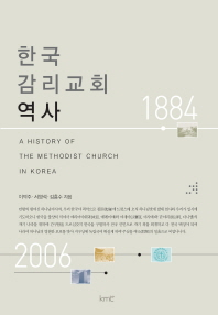 한국 감리교회 역사