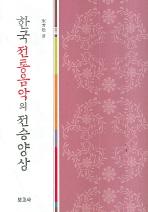 한국전통음악의 전승양상