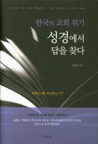 한국의 교회 위기: 성경에서 답을 찾다(양장본 HardCover)