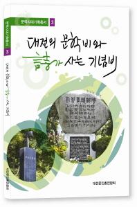 대전의 문학비와 시가 사는 기념비(문학시대기획총서 3)