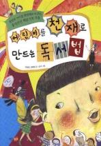 어린이를 천재로 만드는 독서법
