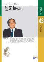 들국화(외)(범우비평판한국문학 43-1)