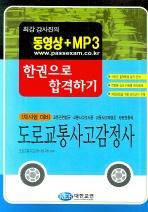 도로교통사고감정사(한권으로 합격하기)