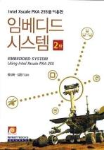 임베디드 시스템(INTER XSCALE PXA 255를 이용한)(2판)