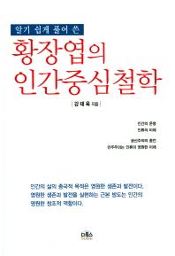 황장엽의 인간 중심 철학(알기 쉽게 풀어 쓴)(반양장)