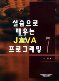 JAVA 7 프로그래밍(실습으로 배우는)