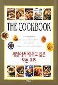 세상에서 배우고 싶은 모든 요리
