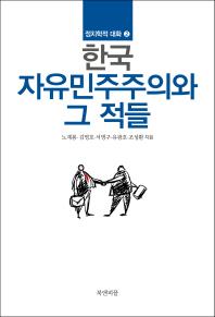 한국 자유민주주의와 그 적들(정치학적 대화 2)