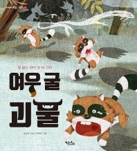 여우 굴 괴물(이야기 속담 그림책 4)